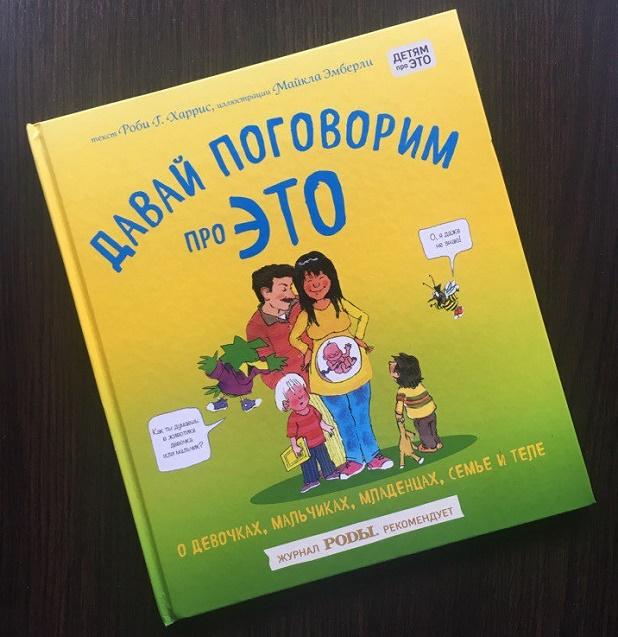 Книги про ЦЕ  що читати дітям від 2 до 18 років – Сексінфорія 101c5b2420e71