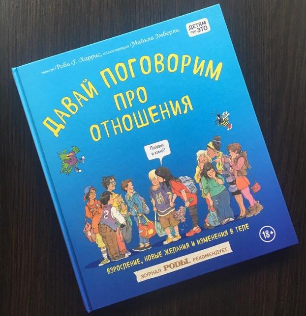 Вартість 310-360 грн. Тільки російською мовою. Ця книга підійде для дітей  від 10 років. Інформація грамотна e77cd487c3a4c